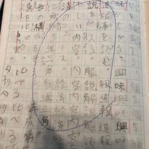漢字ドリル綺麗に書くと決める