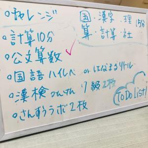 公文と進研ゼミ退会とTo do list!