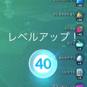 ☆ポケGO レベル40  達成 ‼️