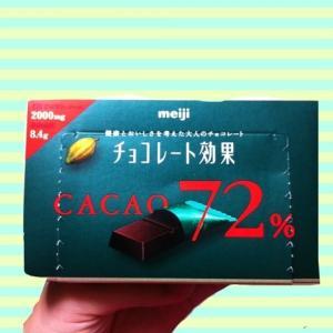 チョコレートはダイエットの敵じゃない!!