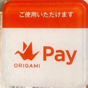 ★Origami Pay ご使用できます★