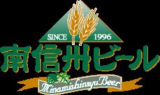 南信州ビール IPA -KOMAGATAKE CASK FERMENTED-