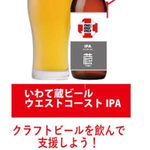 いわて蔵ビール ONE AND ONLY IPA