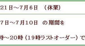 7月7日(水)17時 営業再開!!