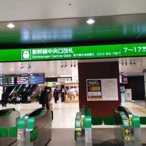 東京方面へ
