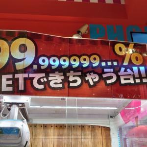 99、999999・・・%GETできちゃう台‼️