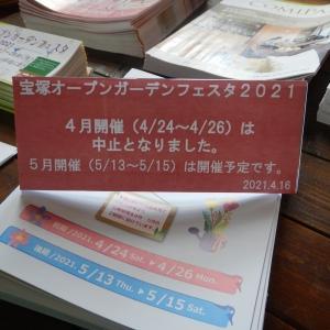 宝塚オープンガーデンフェスタ 4月開催を中止いたします