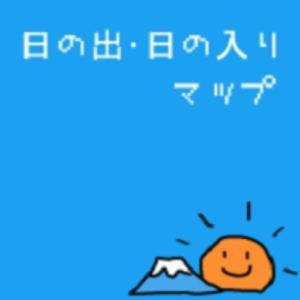 冬至より前に真っ暗 〜日の入り16時48分〜