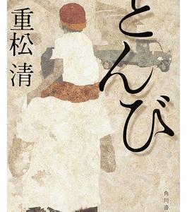 囲炉裏で「とんび」の続きを読む 〜読書の秋〜