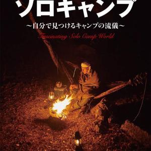 孤独を楽しむ 〜ヒロシのソロキャンプ〜