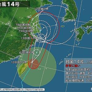 台風14号、優柔不断なヤツだな〜・・・