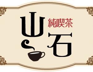 「純喫茶山石(やまいし)」おもしろいな〜!