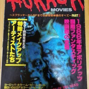 THE HORROR MOVIES~スプラッターからSFまで、B級怪奇映画のすべて PART3