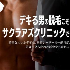 メンズ全身脱毛がお得!!
