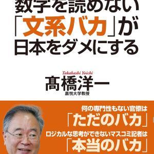 コロナ騒動で分かった! 数字を読めない「文系バカ」が日本をダメにする (WAC BUNKO 34