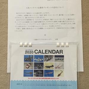 当選品 アクアワールド・大洗オリジナルサメカレンダー