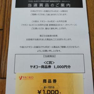 当選品 商品券1000円分