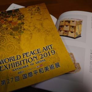 2019  第27回 国際平和美術展