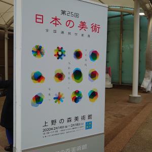 第25回日本の美術 ご来場いただきありがとうございました