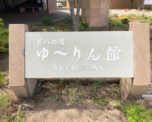 温泉 美唄のピパの湯 ゆ~りん館