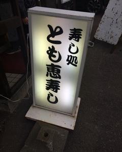 札幌 とも恵寿司