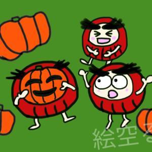 かぼちゃとだるまの10月