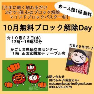 10/23は対面無料ブロック解除Day