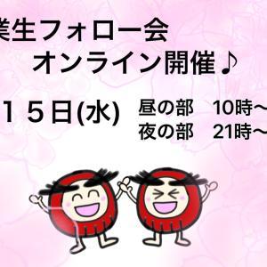 オンラインフォロー会のお知らせ!
