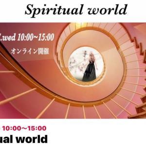 ご案内【Spiritual World✨】オンラインイベント