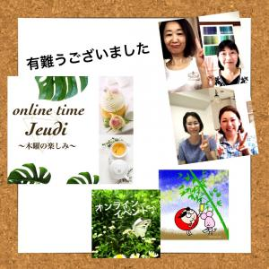 Jeudi〜木曜の楽しみ〜オンラインイベント♪