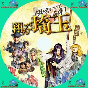翔んで埼玉 DVDラベル