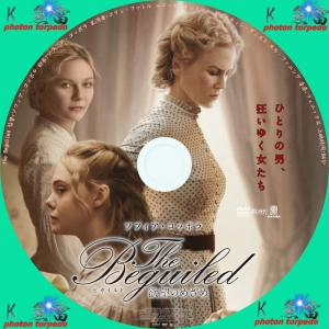 The Beguiled ビガイルド 欲望のめざめ DVDラベル