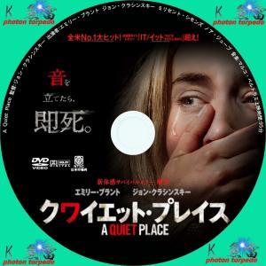 クワイエット・プレイス DVDラベル