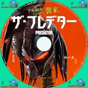 ザ・プレデター DVDラベル