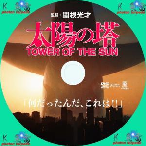 太陽の塔 DVDラベル