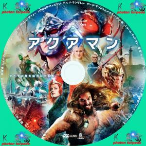 アクアマン DVDラベル