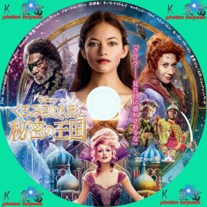 くるみ割り人形と秘密の王国 DVDラベル