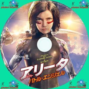 アリータ:バトル・エンジェル DVDラベル