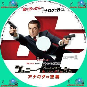 ジョニー・イングリッシュ アナログの逆襲 DVDラベル