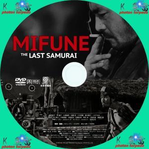 MIFUNE: THE LAST SAMURAI DVDラベル