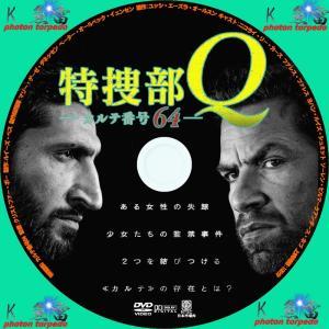 特捜部Q カルテ番号64 DVDラベル