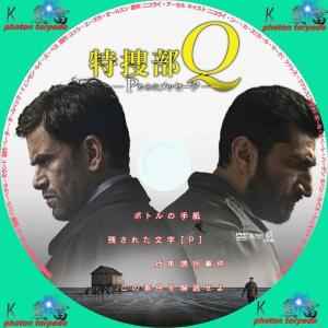 特捜部Q Pからのメッセージ DVDラベル