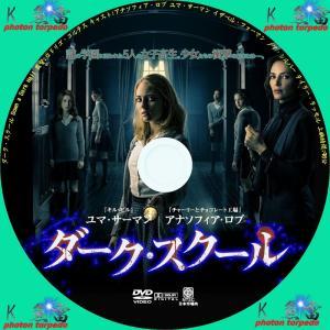 ダーク・スクール DVDラベル