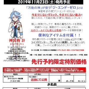 神バディファイト スペシャルシリーズ第3弾「ジ・エンド・ゼロ」予約受付中!