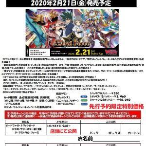 ヴァンガード エクストラブースター第13弾「ジ・アストラル・フォース」予約受付中!