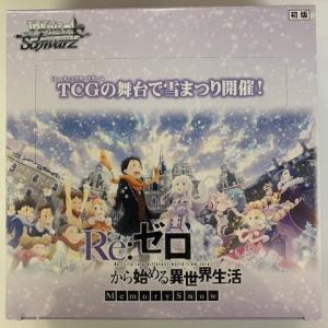 ヴァイスシュヴァルツ「Re:ゼロから始める異世界生活 Memory Snow」明日発売!
