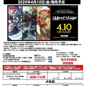 ヴァンガード エクストラブースター第14弾「ザ・ネクスト・ステージ」予約受付中!