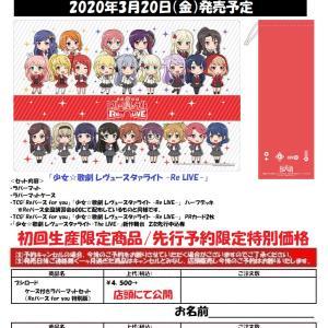 ブシロード ケース付きラバーマットセット(Reバース for you 特別版)、予約受付中!