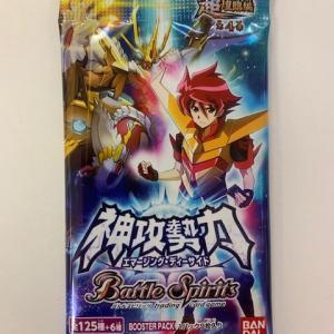 バトルスピリッツ ブースターパック第51弾「超煌臨編 第4章 神攻勢力」シングルカード追加!
