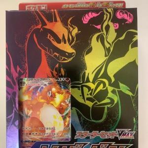 ポケモンカードゲーム スターターセットVMAX「 リザードン/オーロンゲ」シングルカード追加!